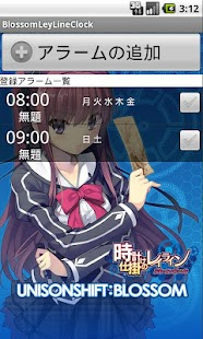 BlossomレイラインClock- screenshot thumbnail