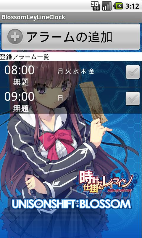 BlossomレイラインClock- screenshot