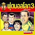 ฟุตบอลโลก(ฉบับการ์ตูน) ตอนที่3 icon