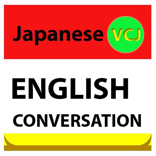 日本的英语会话 教育 App LOGO-APP開箱王