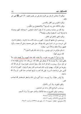 REFUTATION TO THE ARTICLE TITLED