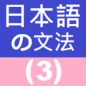 Japanese Grammar 3
