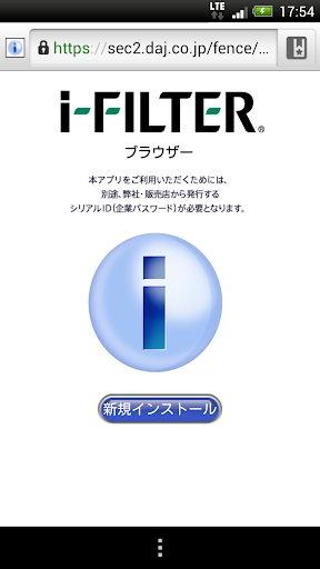 i-FILTER ブラウザー for FMRM
