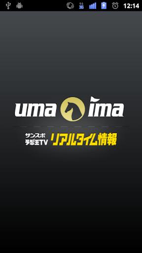 umaima サンスポ予想王TV リアルタイム情報