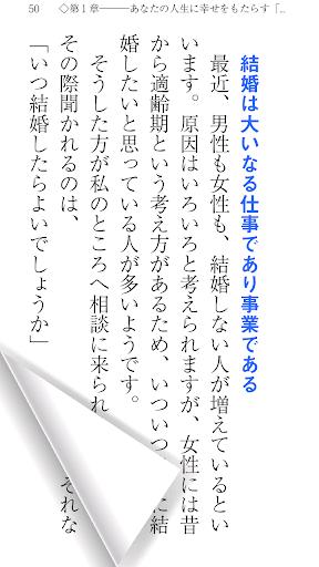 【六星占術 心の常識】電子書籍・本・エッセイ・話題の本