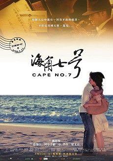《海角七号》-穿越时间的爱情,超越现实的梦想