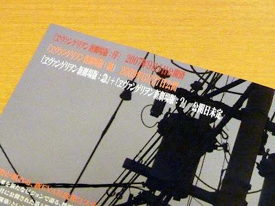 新世纪福音战士 2.0 剧场版[破]惣流明日香改名式波明日香