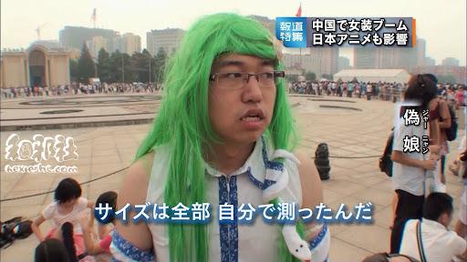 [视频追加] 日本新闻中的帝都同人展伪娘