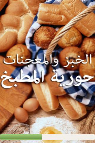 الخبز والمعجنات حورية المطبخ