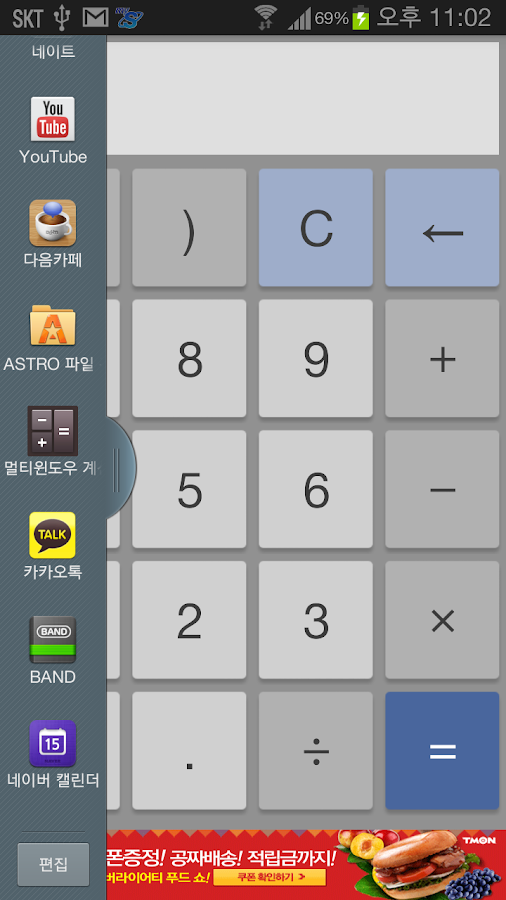 MultiWindow Calculator- screenshot