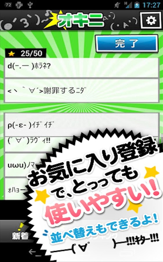 SmileyBOOK- screenshot