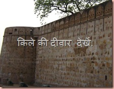 jhansi fort wall