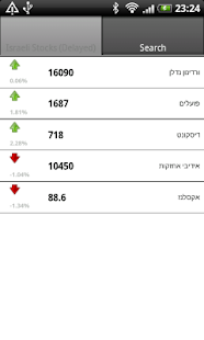 IsraStocks- screenshot thumbnail