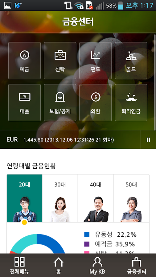 KB국민은행 스타뱅킹- screenshot