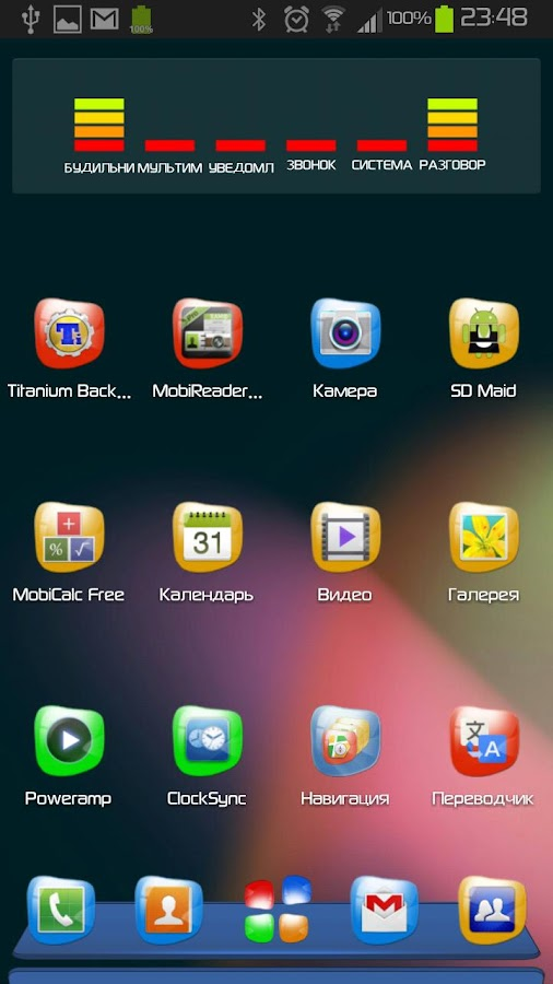 Next Launcher Theme Jelly Bean - screenshot