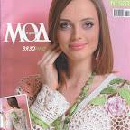 Название: Журнал мод 520 Страниц: 100 Язык: русский Размер: 14,3 Мб...