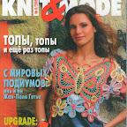 Журнал Вязание и мода (Knit & mode) 8 (август 2009) (ПЕРЕЗАЛИТО!
