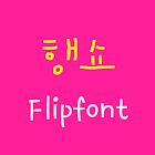 LogHangshow Korean Flipfont icon