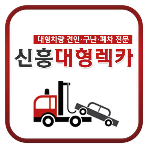 신흥대형렉카 LOGO-APP點子