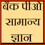 Bank PO Gk in Hindi