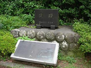 奥野ダム定礎石