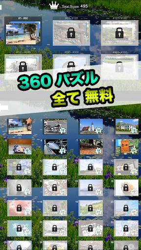 ジグソーパズル 360 無料の写真ジグソー