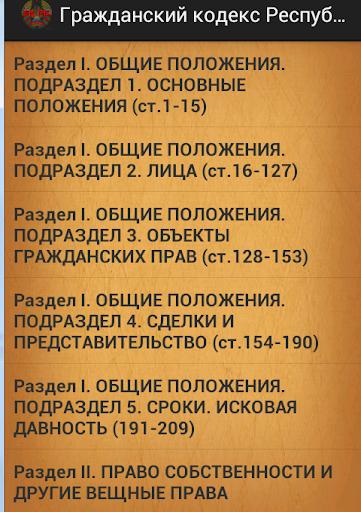 Гражданский кодекс Беларусь