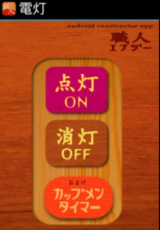 ライトツール カップらーめんタイマー 付き japan