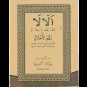 Kitab Alala Indonesia