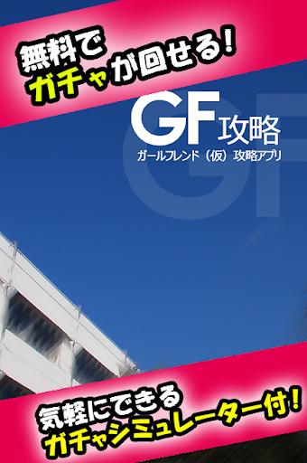 ガールフレンド(仮)攻略 アプリ