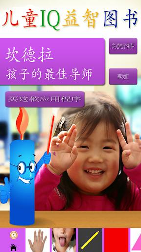儿童IQ益智图书