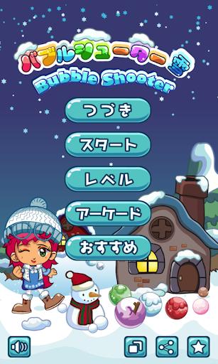 雪 バブルシュータークラシック Bubble Shoot