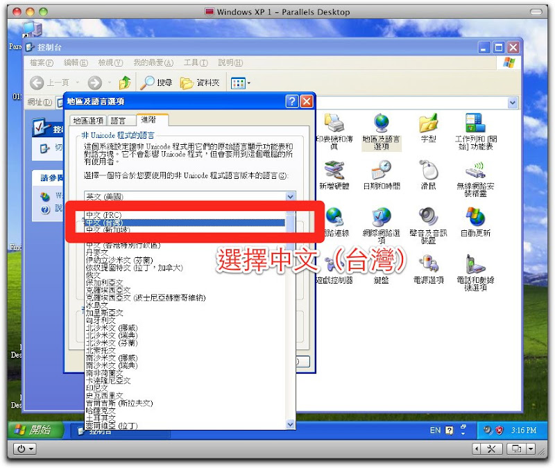 Parallels DesktopScreenSnapz003.jpg