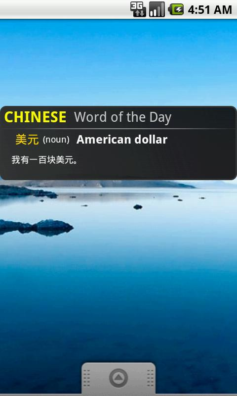 Chinese English Translator App- screenshot