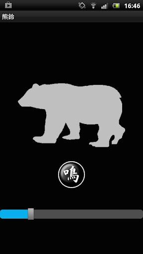 無料工具Appの熊鈴|記事Game