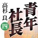 青年社長(四) logo