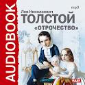 Аудиокнига Отрочество icon