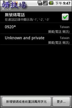 J370_11+afirewall.PNG