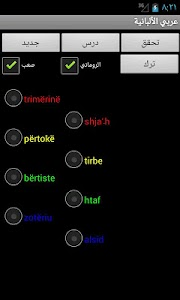 Arabic Albanian Dictionary screenshot 9