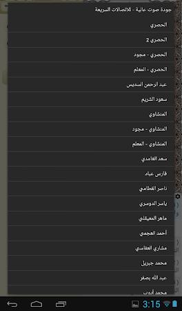 Ayat - Al Quran 2.8.1 screenshot 308034