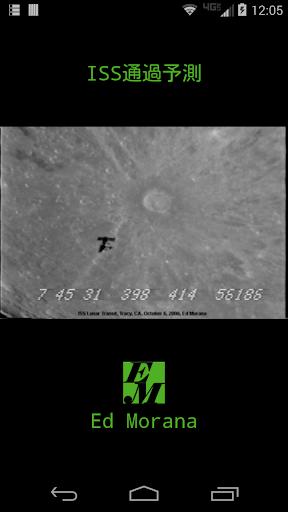 ISS通過予測 無料版