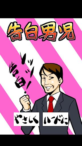 【免費動作App】告白男児-APP點子