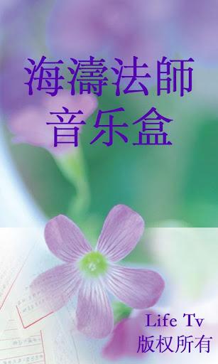 海濤音乐盒2