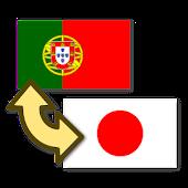 Remove Ads Portuguese-Japanese