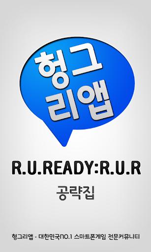 R.U.READY:R.U.R 공략집
