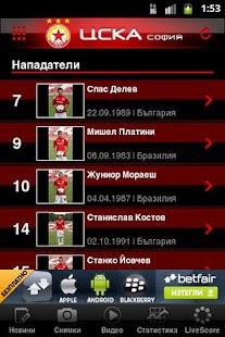 ПФК ЦСКА София (CSKA)- screenshot thumbnail
