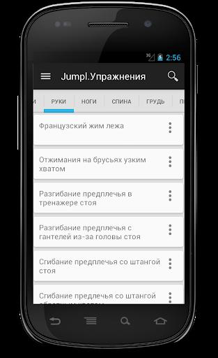 Jumpl.Упражнения - Описание
