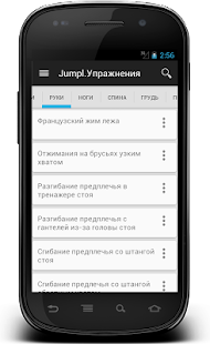 Jumpl.Упражнения - Описание- screenshot thumbnail