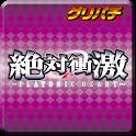 [グリパチ]絶対衝激~プラトニックハート~(パチスロゲーム) icon