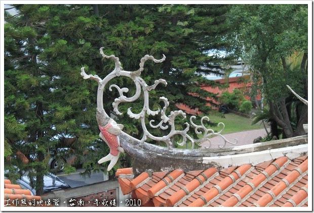 在「海神廟」與「文昌閣」兩棟建築物的四個角落的屋緣上都有「鯉魚翻躍」的圖樣,鯉魚口吐水波,捲捲外湧,除了美觀之外,還有噴水防火、保護平安之意。